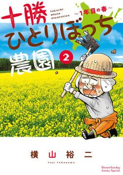 十勝ひとりぼっち農園(2)【期間限定 無料お試し版】-電子書籍