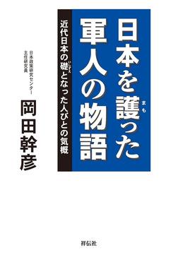 日本を護った軍人の物語-電子書籍