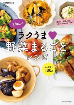 Yuuのラクうま 野菜まるごとレシピ-電子書籍