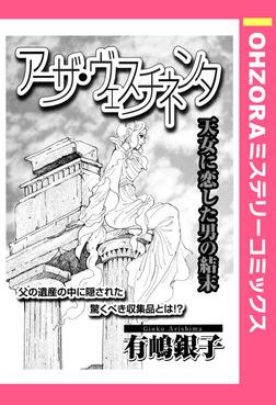 アーザ・ヴェスチネンタ 【単話売】-電子書籍