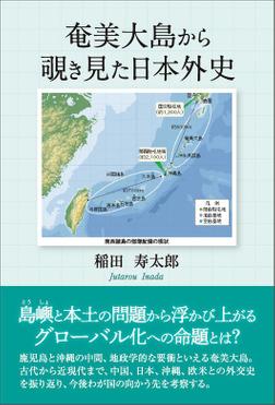 奄美大島から覗き見た日本外史-電子書籍