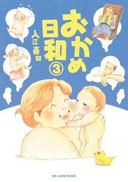 おかめ日和(3)-電子書籍