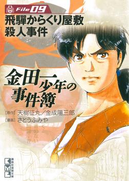 金田一少年の事件簿 File(9)-電子書籍