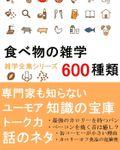 食べ物の雑学600種類『専門家も知らない知識の宝庫』