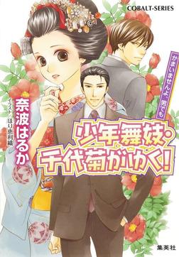 少年舞妓・千代菊がゆく!49 かまいませんよ、男でも-電子書籍
