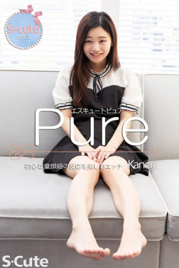 【S-cute】ピュア Kanon 初心な童顔娘の反応を楽しむエッチ adult-電子書籍