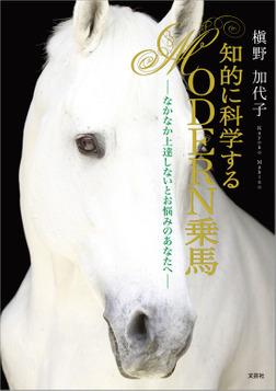 知的に科学する MODERN乗馬 ─なかなか上達しないとお悩みのあなたへ─-電子書籍