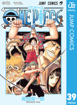 ONE PIECE モノクロ版 39-電子書籍