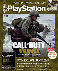 電撃PlayStation Vol.650 【プロダクトコード付き】