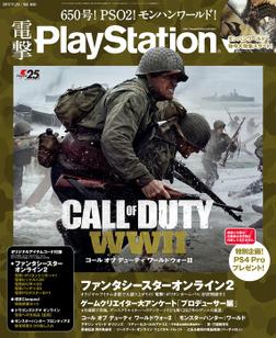 電撃PlayStation Vol.650 【プロダクトコード付き】-電子書籍