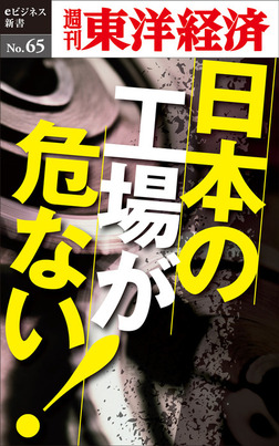 日本の工場が危ない!―週刊東洋経済eビジネス新書No.65-電子書籍