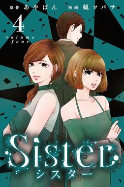 Sister (4)-電子書籍