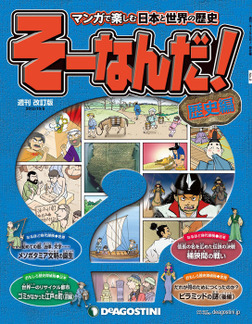 マンガで楽しむ日本と世界の歴史 そーなんだ! 2-電子書籍