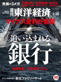 週刊東洋経済 2016年3月26日号-電子書籍