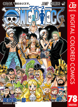 ONE PIECE カラー版 78-電子書籍