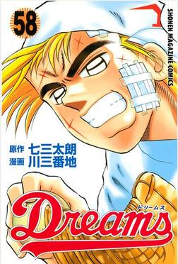 Dreams(58)-電子書籍