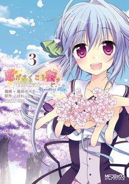 恋がさくころ桜どき Graceful blue 3-電子書籍