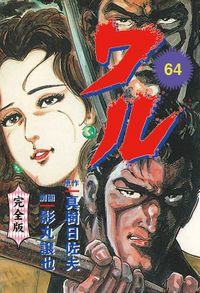 ワル【完全版】 64