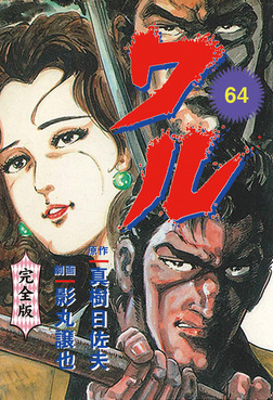 ワル【完全版】 64-電子書籍