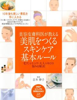 美容皮膚科医が教える 美肌をつくるスキンケア基本ルール毛穴・シミ・シワ・大人ニキビの悩みを解決!-電子書籍