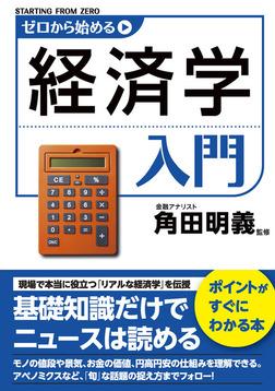 ゼロから始める経済学入門-電子書籍