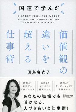 国連で学んだ 価値観の違いを超える仕事術-電子書籍