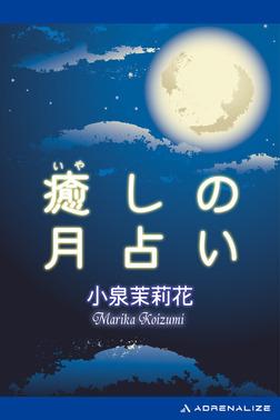 癒しの月占い-電子書籍