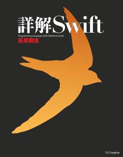 詳解 Swift-電子書籍