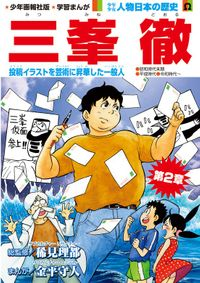 少年画報社版 学習まんが 少年少女人物日本の歴史 三峯 徹<連載版> 第4話