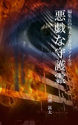 編集長の些末な事件ファイル36 悪戯な守護霊-電子書籍