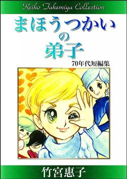 竹宮惠子作品集 まほうつかいの弟子-電子書籍