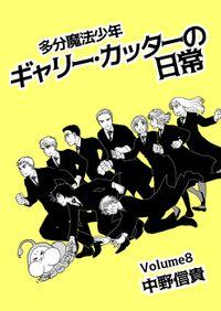 多分魔法少年ギャリー・カッターの日常Volume8