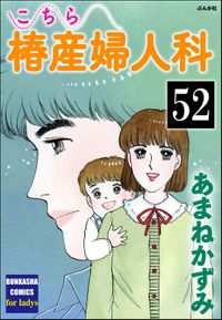 こちら椿産婦人科(分冊版) 【第52話】