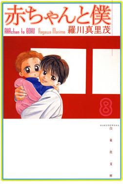 赤ちゃんと僕 8巻-電子書籍