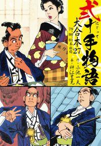 弐十手物語 大合本27(79.80.81巻)