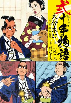 弐十手物語 大合本27(79.80.81巻)-電子書籍