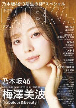BUBKA 2021年9月号-電子書籍