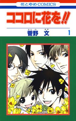ココロに花を!! 1巻-電子書籍