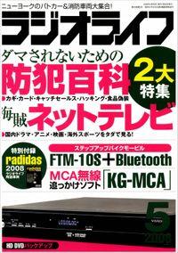 ラジオライフ2008年5月号