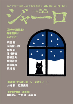ジャーロ No. 66-電子書籍