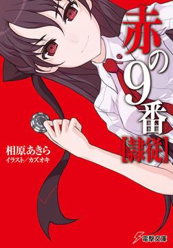 赤の9番【隷従】-電子書籍