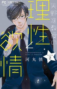 矢野准教授の理性と欲情【マイクロ】(2)