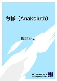 移轍(Anakoluth)