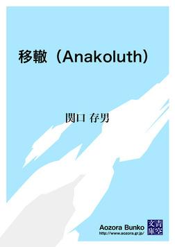 移轍(Anakoluth)-電子書籍