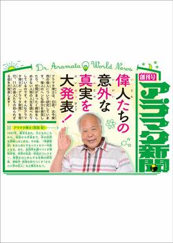 火の鳥伝記文庫 アラマタ新聞 創刊号-電子書籍