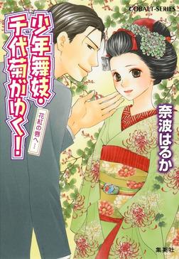 少年舞妓・千代菊がゆく!39 花紅の唇へ…-電子書籍