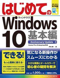 はじめてのWindows10 基本編 Anniversary Update対応