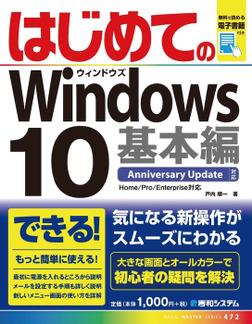 はじめてのWindows10 基本編 Anniversary Update対応-電子書籍