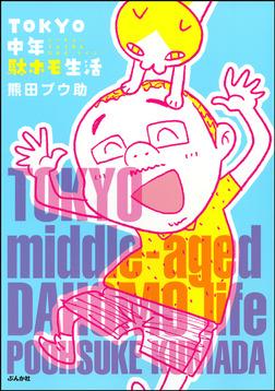 TOKYO中年駄ホモ生活-電子書籍