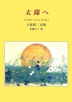 太陽へ-電子書籍